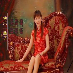 快乐一辈子(热度:12)由努力学习翻唱,原唱歌手红袖