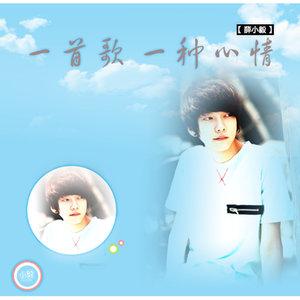 好想再爱你(热度:114)由每一天,为佲天翻唱,原唱歌手潘广益