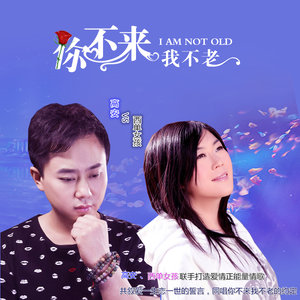 你不来我不老(热度:47)由雪@*翻唱,原唱歌手高安/西单女孩
