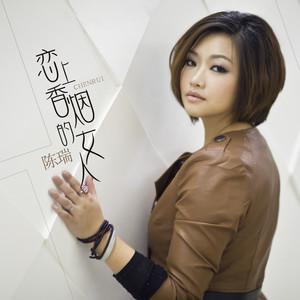恋上香烟的女人(热度:57)由潇洒一生翻唱,原唱歌手陈瑞