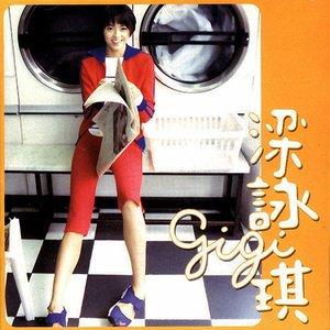 胆小鬼(热度:213)由Hamy翻唱,原唱歌手梁咏琪
