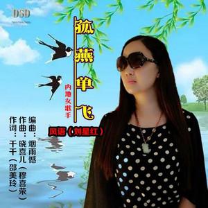 孤燕单飞原唱是风语,由虚幻飘渺翻唱(播放:190)