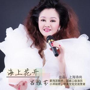 我爱你塞北的雪(热度:81)由澎湃军魂 群翻唱,原唱歌手吕雅芬