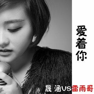 爱着你(热度:34)由小精灵翻唱,原唱歌手雷雨哥/晟涵