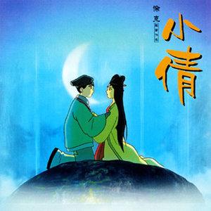 黑山老妖(热度:82)由冷静luo翻唱,原唱歌手郑中基