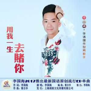 用我一生去赌你(热度:22)由梁景枢翻唱,原唱歌手李国海