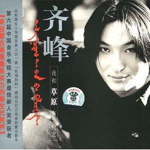 嘎达梅林(热度:799)由张森翻唱,原唱歌手齐峰