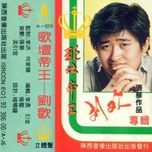 半边楼(热度:22)由快乐女人云南11选5倍投会不会中,原唱歌手刘欢