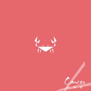 巨蟹座(Cancer)