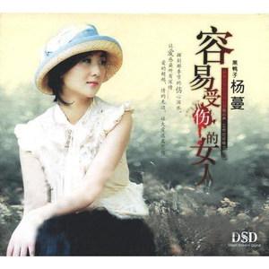 爱一个人好难(热度:114)由RH我de青青宝贝翻唱,原唱歌手杨蔓