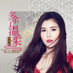 烟雨红尘(热度:11)由冰山雪莲翻唱,原唱歌手孙艺琪