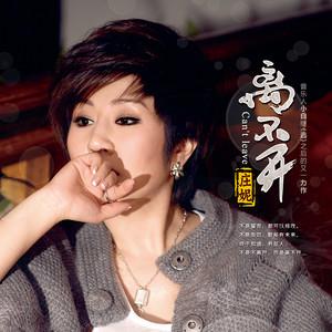 离不开(热度:244)由沐浴阳光翻唱,原唱歌手庄妮