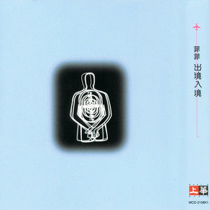 感恩的心(热度:48)由阿亮翻唱,原唱歌手欧阳菲菲