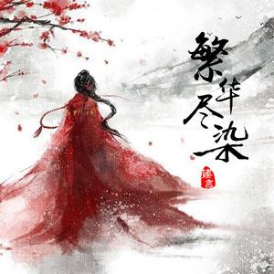 繁华尽染(热度:14)由墨羽【步知名】翻唱,原唱歌手臻言