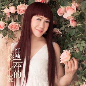 爱你在心间(DJ版)(热度:44)由人生如若初相见翻唱,原唱歌手红袖