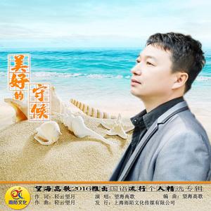 思念无期(热度:63)由挑战极限(无花暂歇)翻唱,原唱歌手望海高歌