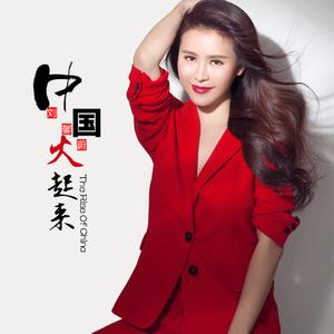 中国火起来(热度:20)由彎彎的月亮翻唱,原唱歌手刘馨蔚