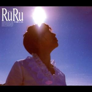 美丽心情(热度:24)由耐凡翻唱,原唱歌手本多Ruru