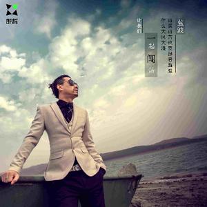 迎着风(热度:76)由大鑫翻唱,原唱歌手蓝波