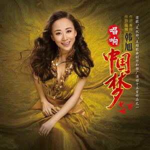 韩旭的《唱响中国梦》是文化部主题歌曲创作和推广活动15首作品之一