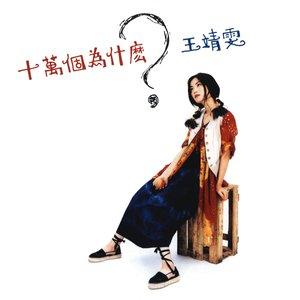 容易受伤的女人(热度:21)由bonnie翻唱,原唱歌手王菲