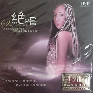 愚公移山(热度:25)由爱你壹萬年翻唱,原唱歌手刘晓