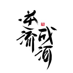 逆流成河原唱是黄仁烁,由顾凤石翻唱(播放:32)