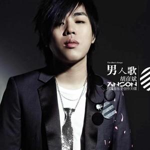 男人KTV(热度:14)由岁月如歌云南11选5倍投会不会中,原唱歌手胡彦斌