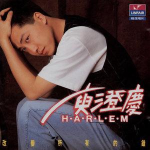 改变所有的错(热度:128)由彭派翻唱,原唱歌手庾澄庆