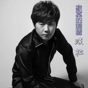 寂寞的刺猬由皇族潮哥演唱(原唱:波拉)