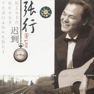 一条路(Live)(热度:20)由陶勋天平山人翻唱,原唱歌手张行