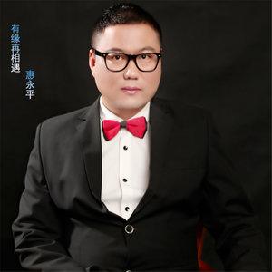 有缘再相遇由梅子演唱(ag娱乐平台网站|官网:惠永平)