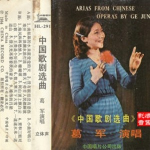 没有眼泪没有悲伤(热度:64)由萍翻唱,原唱歌手葛军