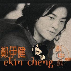 情与义(热度:12)由伦子翻唱,原唱歌手郑伊健