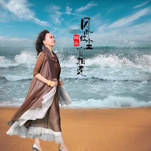 风雨红尘心相连(3D版)(热度:38)由知足长乐翻唱,原唱歌手梅朵
