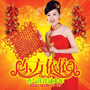 新年好原唱是东方依依,由平淡翻唱(播放:23)