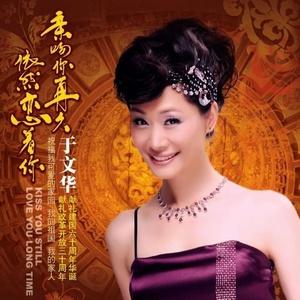 看见你们格外亲(热度:157)由大红翻唱,原唱歌手于文华