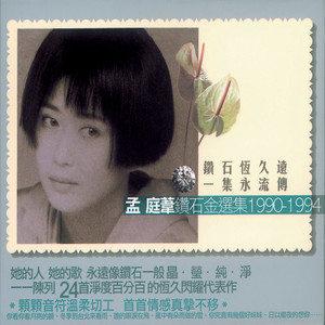 无声的雨(热度:20)由莲翻唱,原唱歌手孟庭苇