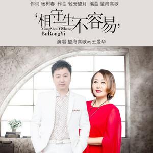 相守一生不容易(热度:21)由缘分翻唱,原唱歌手王爱华/望海高歌