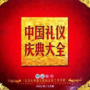 春节喜庆篇.万事如意原唱是张也,由海棠翻唱(播放:60)