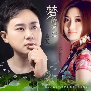 梦醉荷塘(热度:81)由人生如梦翻唱,原唱歌手高安/云菲菲
