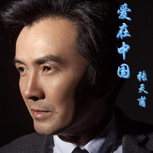 爱在中国(热度:75)由美丽云南11选5倍投会不会中,原唱歌手张天甫