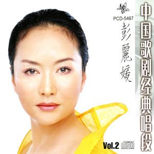 天边有颗闪亮的星(热度:11)由陈国荷翻唱,原唱歌手彭丽媛