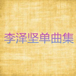留不住你的温柔原唱是李泽坚,由心想事成翻唱(播放:27)