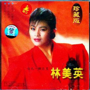 春风吻上我的脸(热度:39)由怀恋幸福翻唱,原唱歌手林美英