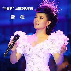 我们的中国梦由竭力演唱(原唱:雷佳)