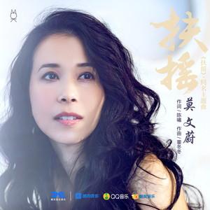 扶摇(3D版)(热度:24)由chy翻唱,原唱歌手莫文蔚