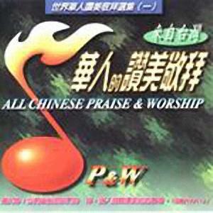 哈利路亚!来赞美主(热度:18)由国全翻唱,原唱歌手华人的赞美敬拜