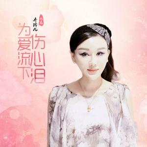 为爱流下伤心泪(热度:44)由陈湘平翻唱,原唱歌手乔玲儿