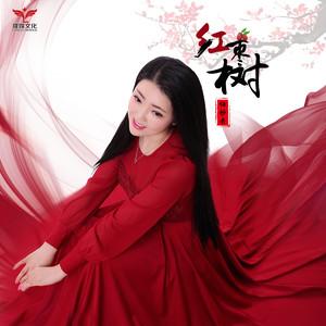 红枣树由望爱却步演唱(原唱:任妙音)